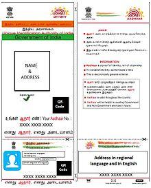 Show aadhar card