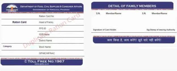 [Online] डिजिटल राशन कार्ड| आवेदन | क्या है पूरी प्रक्रिया |