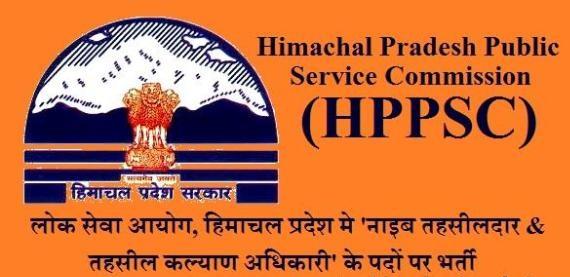 हिमाचल प्रदेश लोक सेवा आयोग भर्ती 2018/ तहसीलदार और वेलफेयर ऑफिसर पदों के लिए निकली हैं 20 पोस्ट|