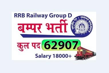 रेलवे नियुक्ति संस्था (Railway Recruitment board Group – D): 2018 / पोस्ट 62907 |