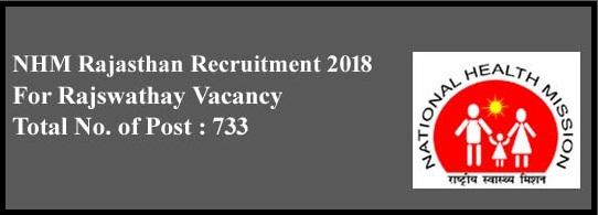 राष्ट्रीय ग्रामीण स्वास्थ्य मिशन (NRHM) राजस्थान भर्ती 2018: 733 पोस्ट/ आवेदन करने की अंतिम तिथि 31 मार्च 2018