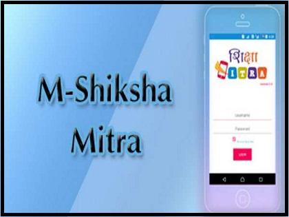 म शिक्षा मित्र एप (m-Shiksha-Mitra app) मध्यप्रदेश| संपूर्ण जानकारी | कैसे करें डॉउनलोड|