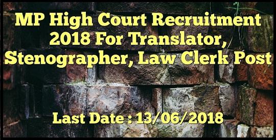मध्य प्रदेश उच्च न्यायालय भर्ती 2018: 47 Post (अंग्रेजी आशुलिपिक | कानून क्लर्क और अनुवादक) /आवेदन करने की अंतिम तिथि 13 जून 2018