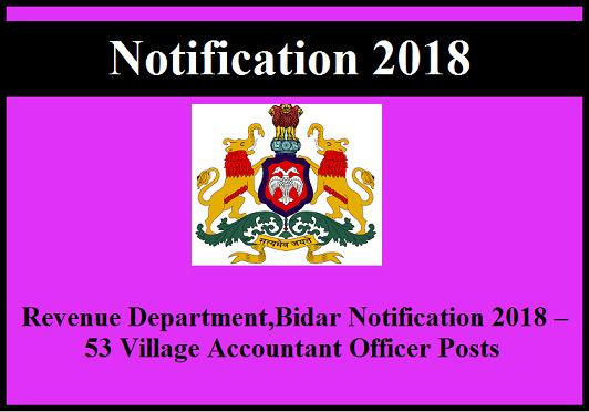 राजस्व विभाग गांव खाता अधिकारी भर्ती 2018/ ऑनलाइन आवेदन/ ऐप्लीकेशन फॉर्म