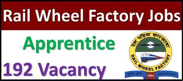 रेल व्हील फैक्ट्री (RWF) भर्ती 2018/ आवेदन/ ऐप्लीकेशन फॉर्म