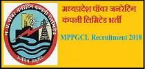 mppgcl-recruitment-2018