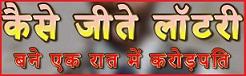 [टिकट 100/ 200/ 500] रतन लॉटरी 2019-20| बम्पर प्राइज 3 करोड़ रुपये | रिजल्ट