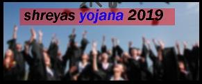 shreyas yojana