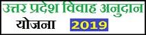 उत्तर प्रदेश शादी अनुदान योजना 2019 | पूरी जानकारी । ऑनलाइन आवेदन