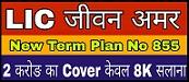 LIC जीवन अमर प्लान | पूरी जानकारी | आवेदन