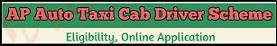 आंध्र प्रदेश ऑटो चालक योजना   पूरी जानकारी   ऑनलाइन आवेदन