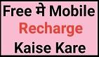 फ्री में मोबाइल रिचार्ज कैसे करें | पूरी जानकारी |  5 सर्वश्रेष्ठ मुफ्त रिचार्ज ऐप्स