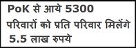 [5.5 लाख रुपये] कश्मीरी परिवार (PoK) आर्थिक सहायता योजना | पूरी जानकारी