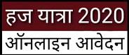 हज यात्रा |  Haj Yatra 2020 | पूरी जानकारी | ऑनलाइन आवेदन
