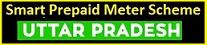 प्रीपेड बिजली मीटर योजना 2019 | पूरी जानकारी | आवेदन कैसे करें