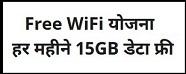 दिल्ली फ्री वाईफाई योजना | हर महीने मिलेगा 15 GB डाटा फ्री| कैसे मिलेगा लाभ